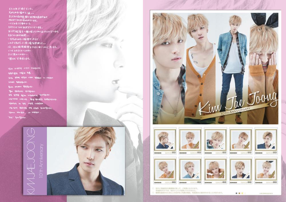 Kim Jaejoong Stamp