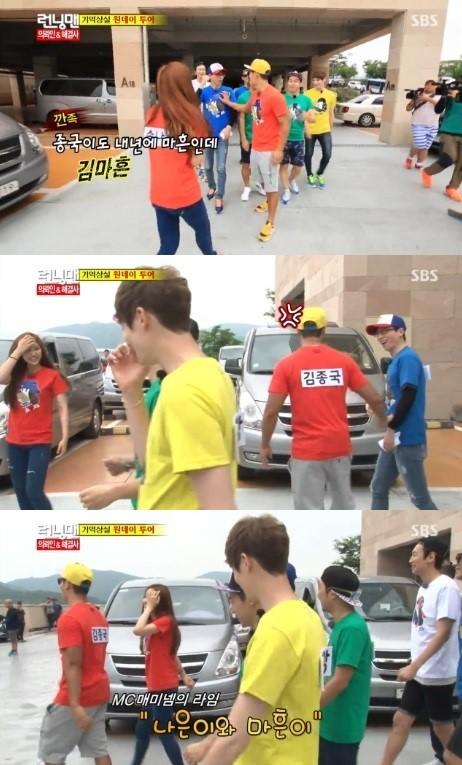 yoo jae suk kim jong kook running man