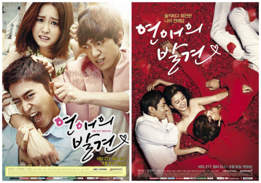 2014.08.07_discovery of love posters