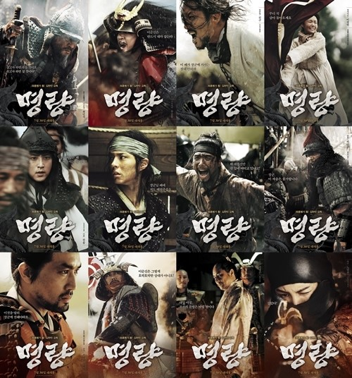 2014.08.09_roaring currents character poster