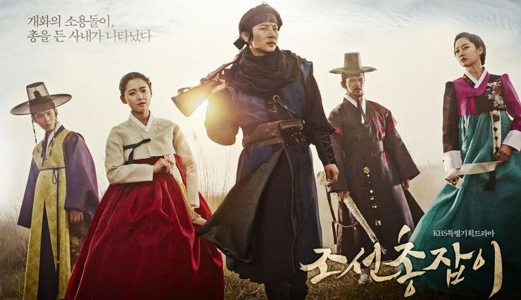2014.08.15_lee jun ki joseon shooter poster