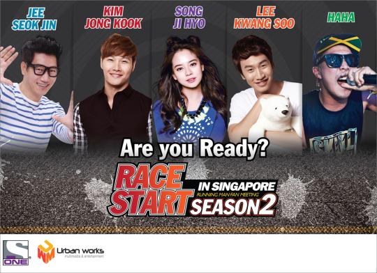 Race Start Season 2 SG Poster