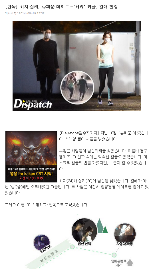 dispatch sulli choiza 1