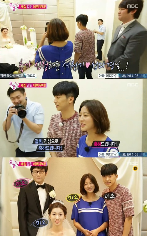 park sae young, wooyoung_we got married