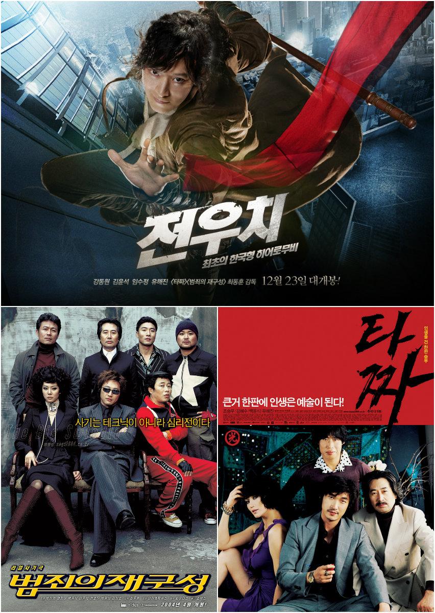 2014.09.05_choi dong hoon movies