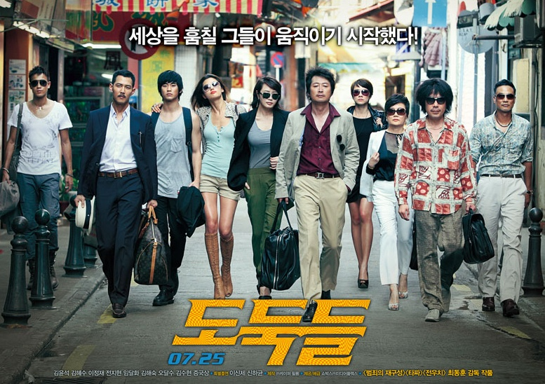 2014.09.05_choi dong hoon the thieves