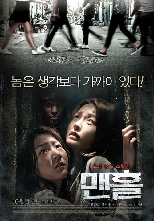 2014.09.07_manhole poster
