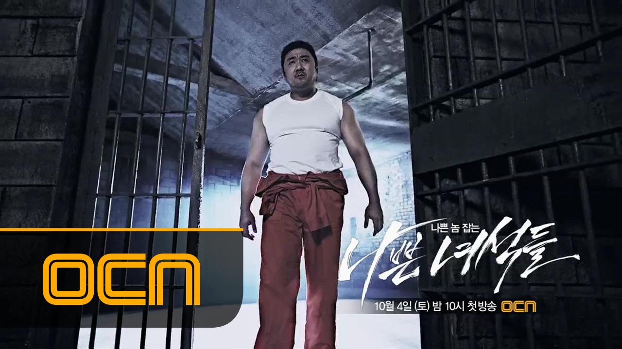 919 bad guys ma dong suk (feat)