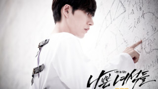 925 park hae jin bad guy