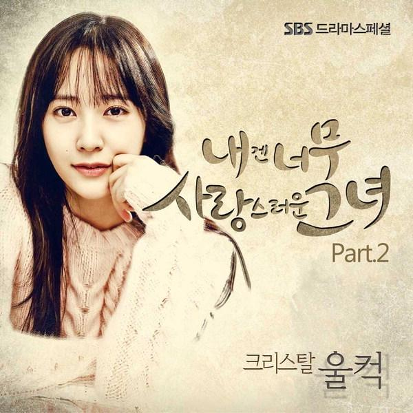 Krystal - My Lovely Girl OST