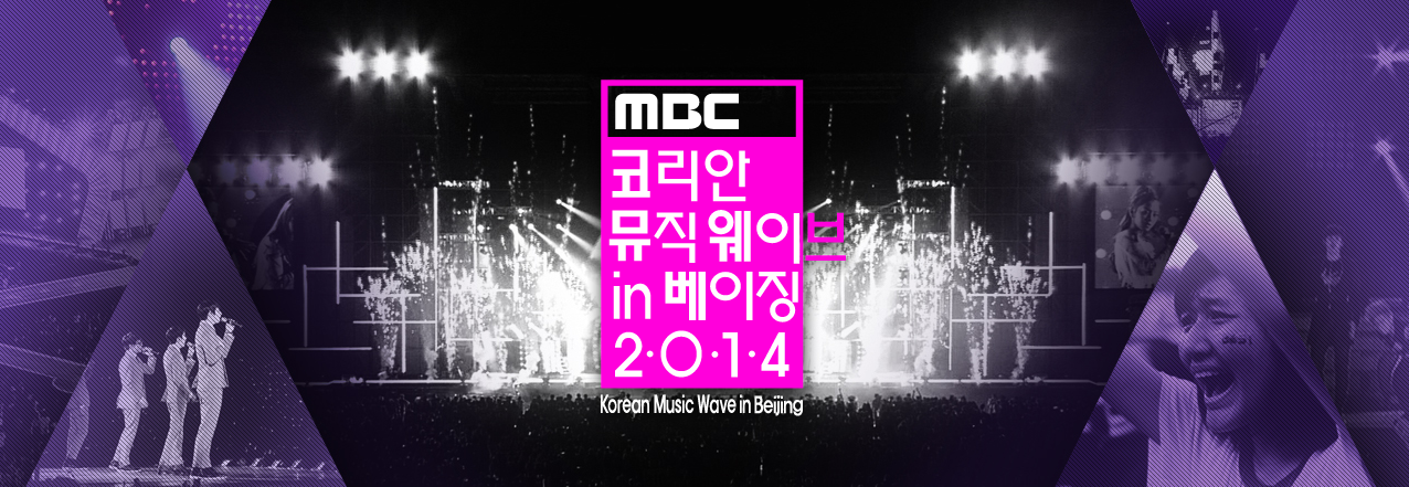 mbc korean music wave