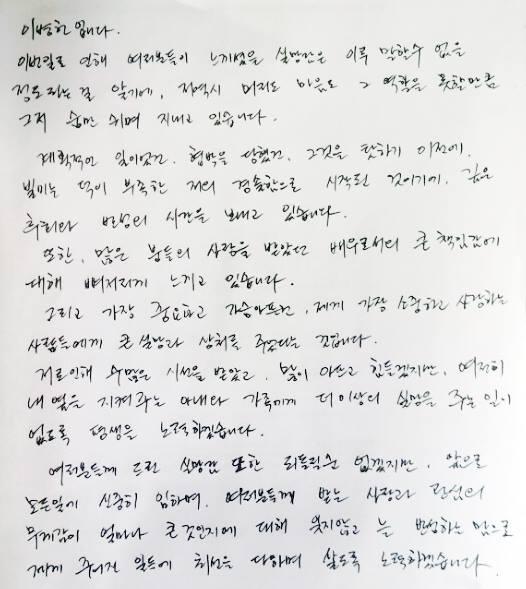 leebyunghun_letter