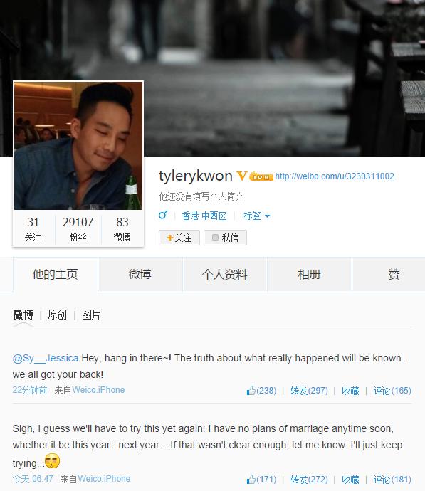 tyler kwon weibo