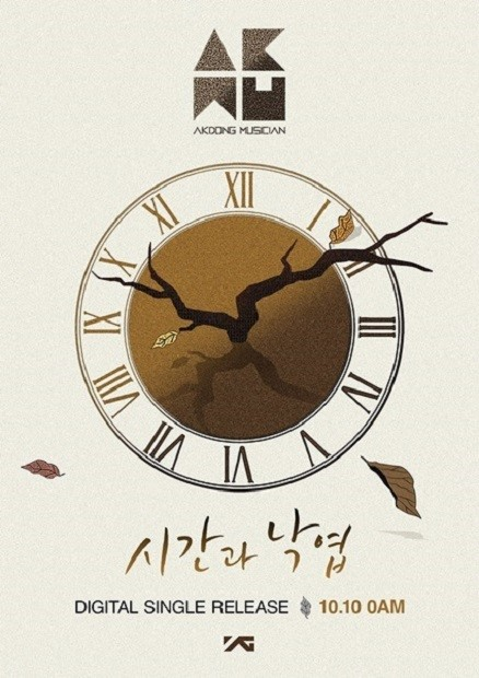 1009 akmu time and leaf