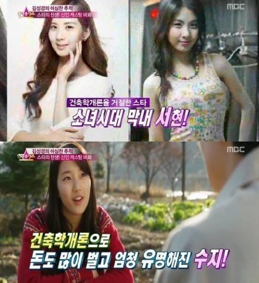 1011 seo hyun suzy