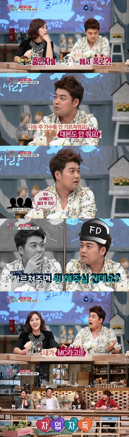 1017 jun hyun moo i need more romance stills
