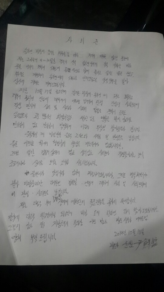1024 song ga yeon netizen apology letter