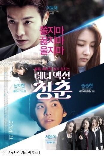 Donghae, Nam Ji Hyun, Song Seung Hyun