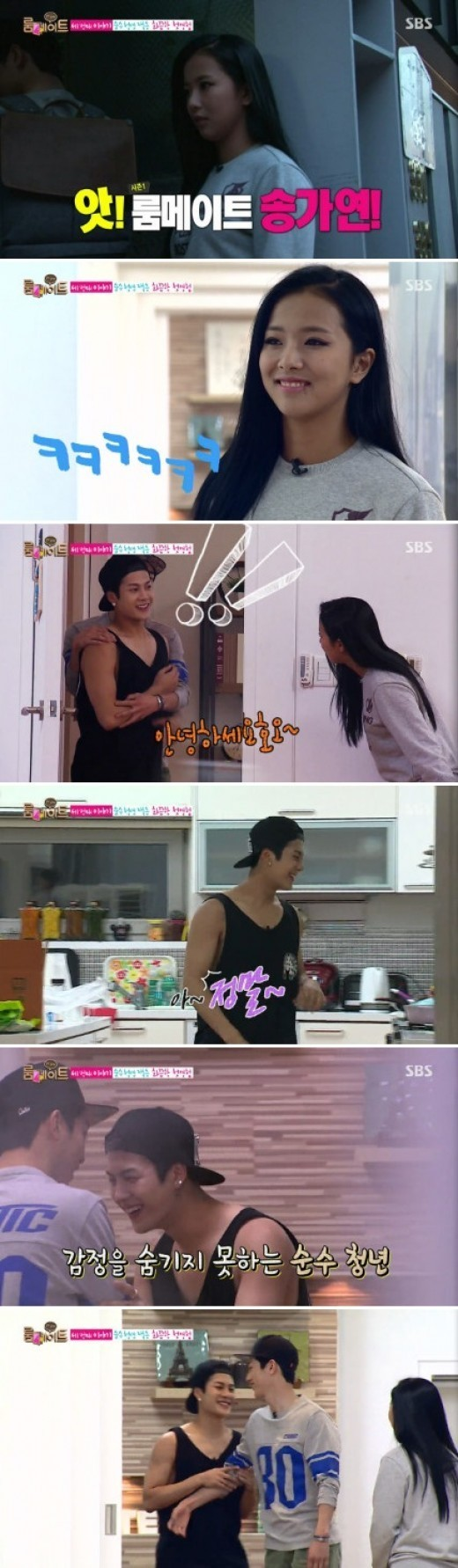 Jackson, Song Ga Yeon