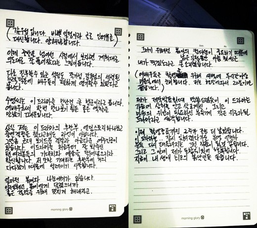 Kam Woo Sung letter