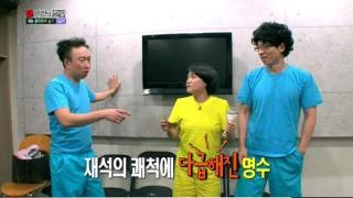 park myung soo yoo jae suk
