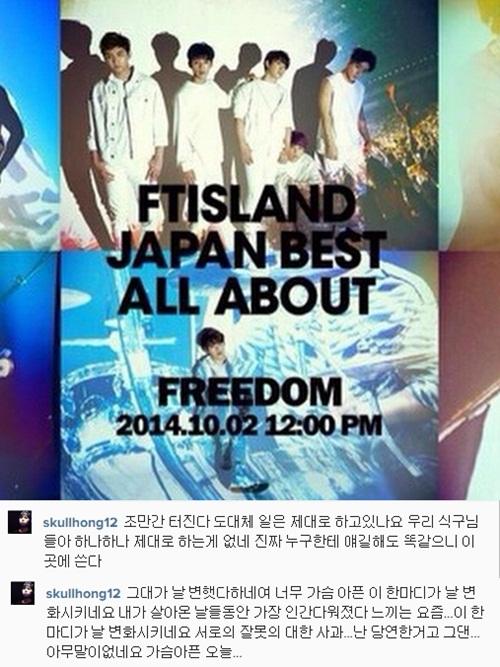 ftisland hongki instagram