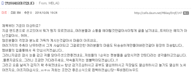 mir fancafe