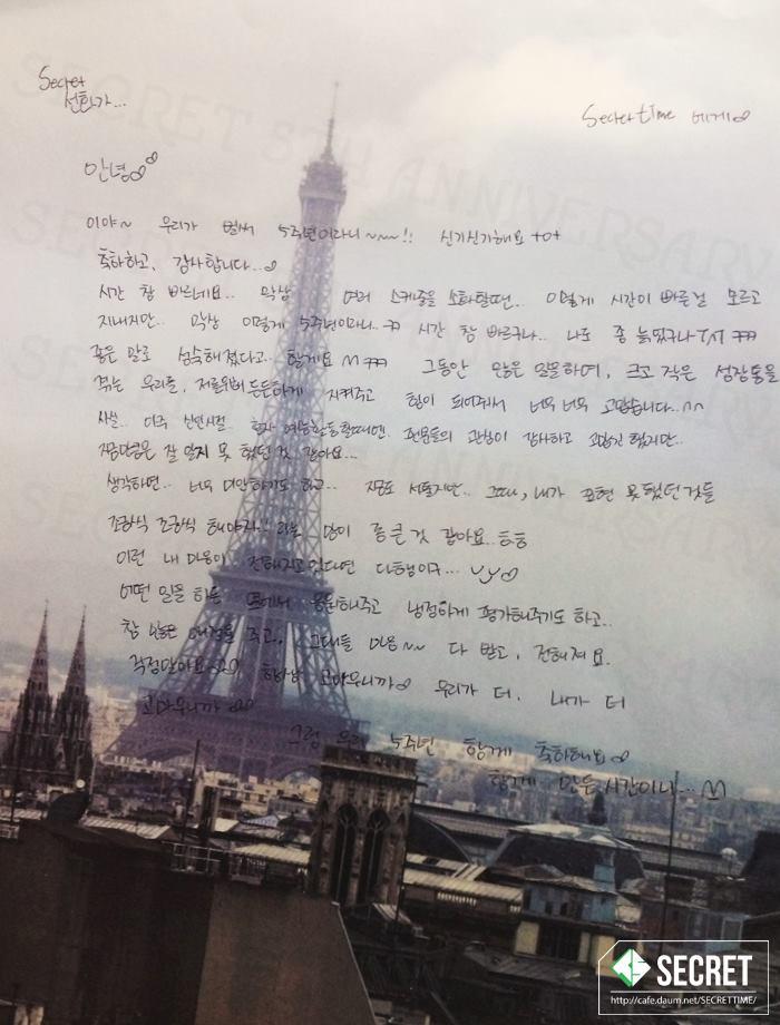 secret sunhwa letter