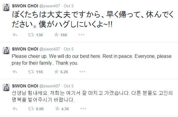 Siwon tweets