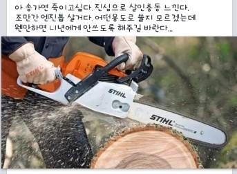 song ga yeon death threat