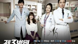 third-hospital-