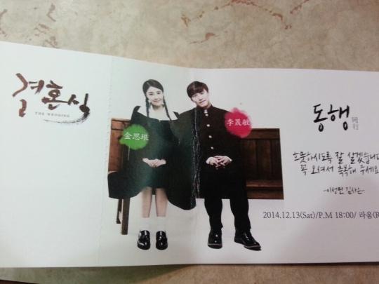 Sungmin, Kim Sa Eun