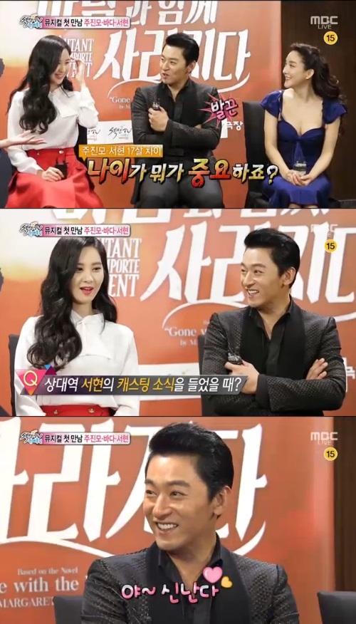 Joo Jin Mo, Seohyun