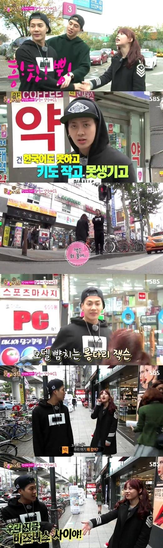 Jackson, Heo Youngji