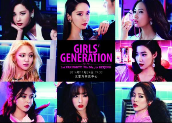 girls' generation 8