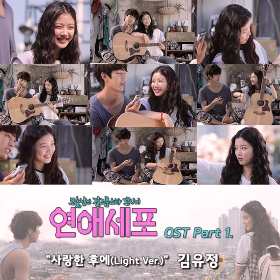 kim yoo jung love cell ost