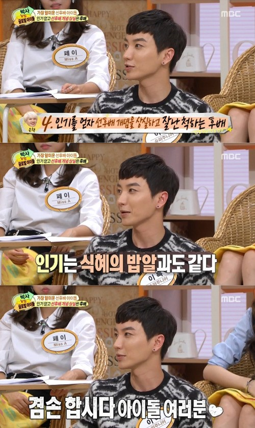 leeteuk quiz to change the world