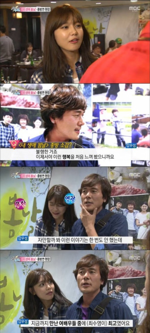 sooyoung kam woo sung my spring days section tv