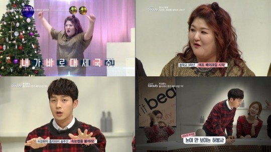 "Lee Gook Joo on ""Get It Beauty"""