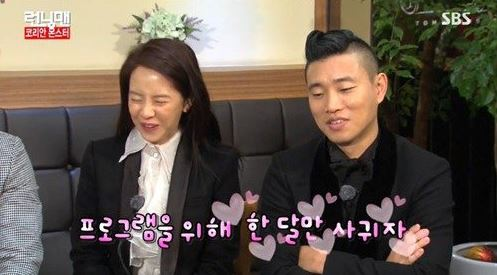 Monday couple dating