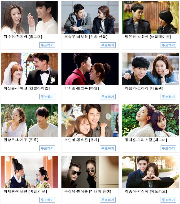 SBS Drama Awards Best Couple