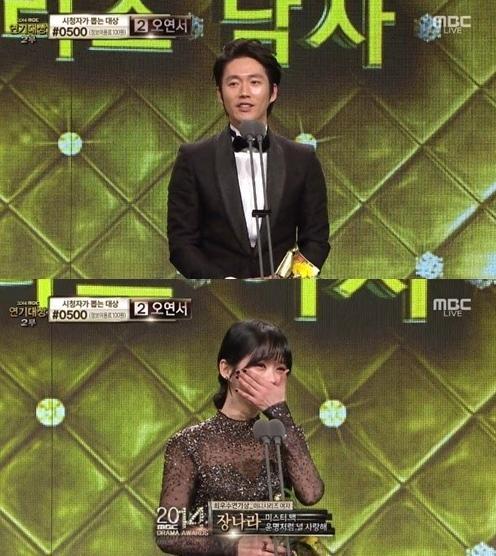 jang nara jang hyuk mbc drama awards
