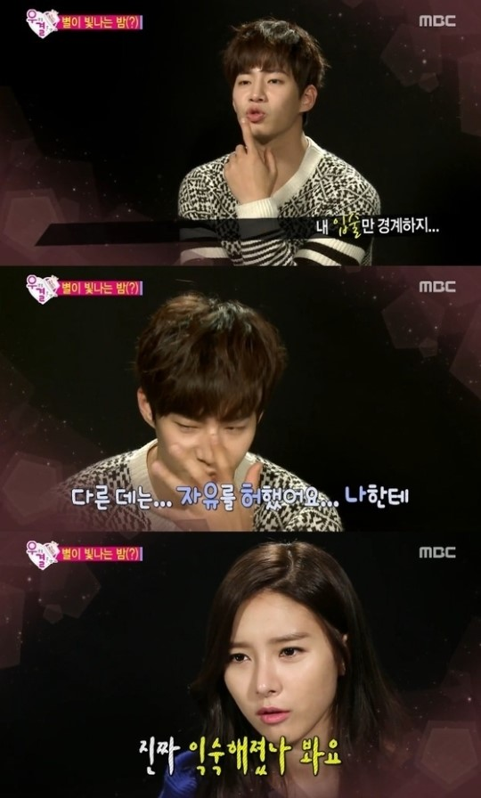 WGM Kim So Eun Song Jae Rim 3
