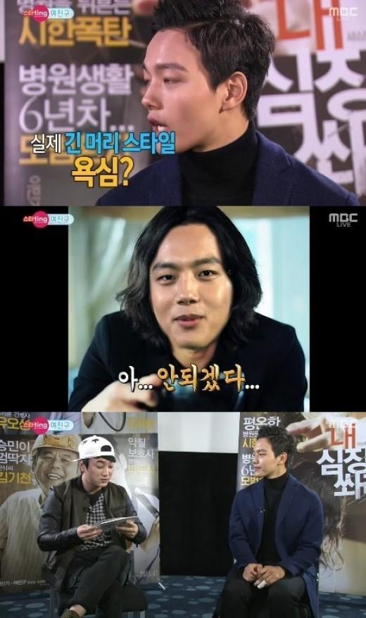 Yeo Jin Goo on Section TV