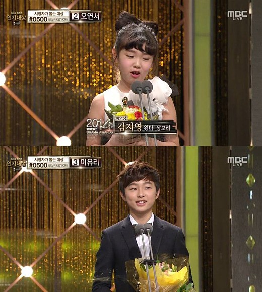 child actor award mbc