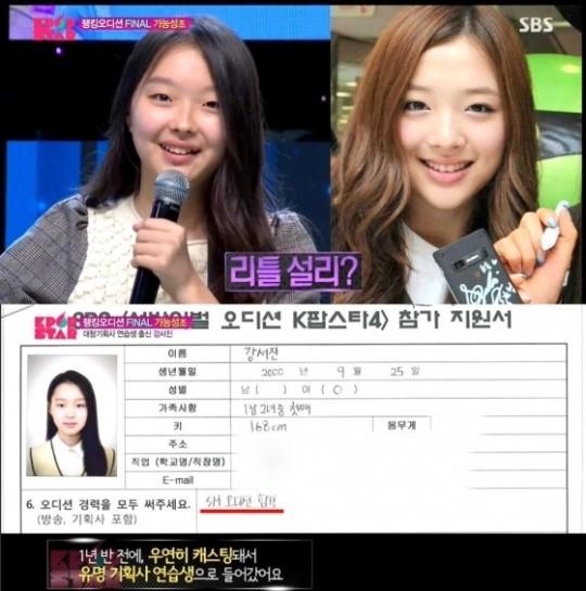 kang seo jin