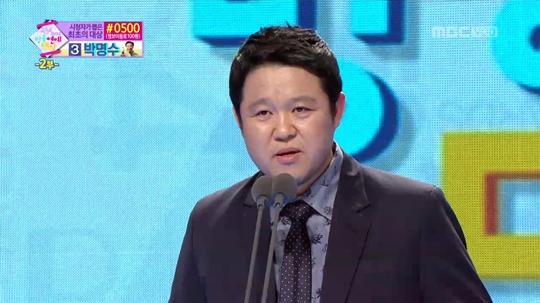 kim gu ra mbc awards