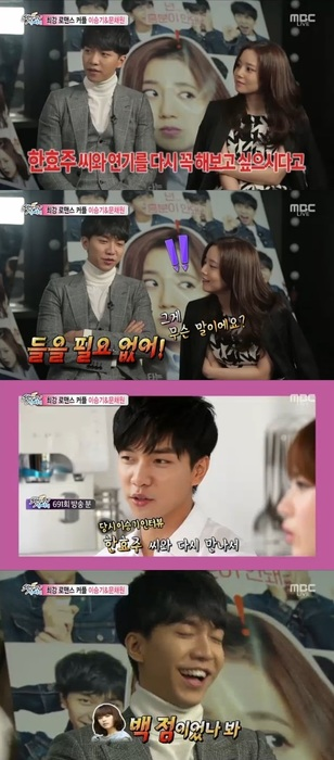 lee seung gi moon chae won