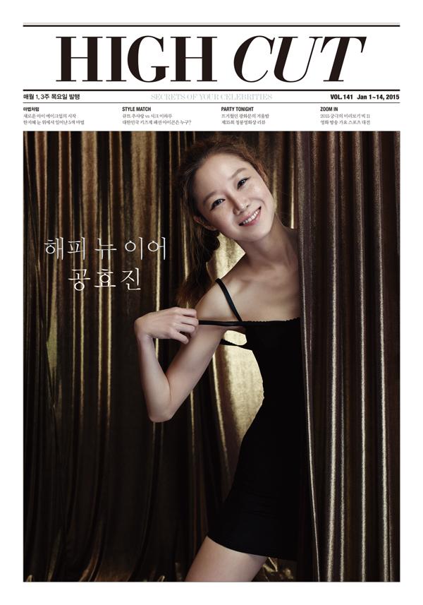 Gong Hyo Jin2