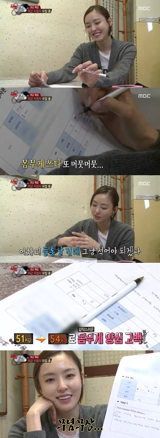 Lee Da Hee Reveals Height and Weight